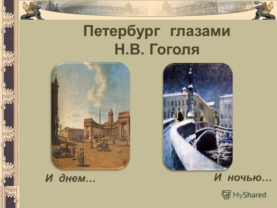Петербург глазами Н.В. Гоголя И днем… И ночью…