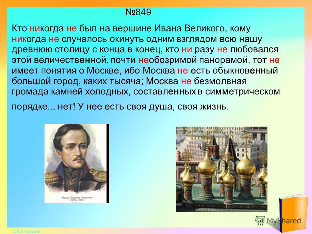 Кто никогда не был на вершине Ивана Великого, кому никогда не случалось окинуть одним взглядом всю нашу древнюю столицу с конца в конец, кто ни разу не любовался этой величественной, почти необозримой панорамой, тот не имеет понятия о Москве, ибо Мос