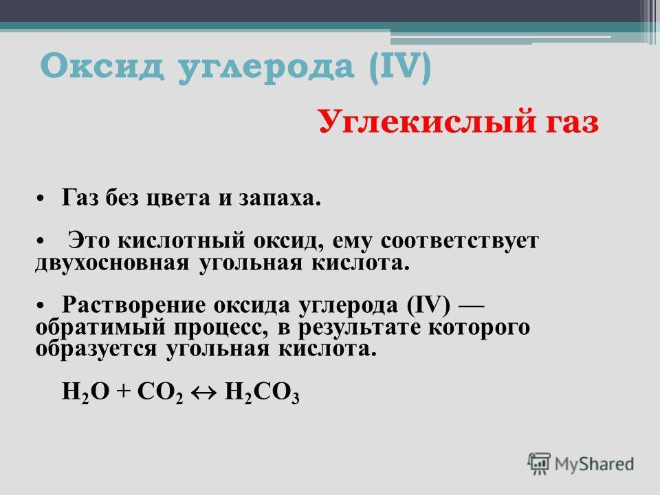 Оксид углерода (IV) Углекислый газ Газ без цвета и запаха. Это кислотный оксид, ему соответствует двухосновная угольная кислота. Растворение оксида углерода (IV) обратимый процесс, в результате которого образуется угольная кислота. H 2 O + CO 2 H 2 C