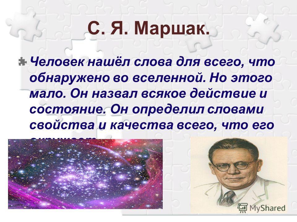 С. Я. Маршак.