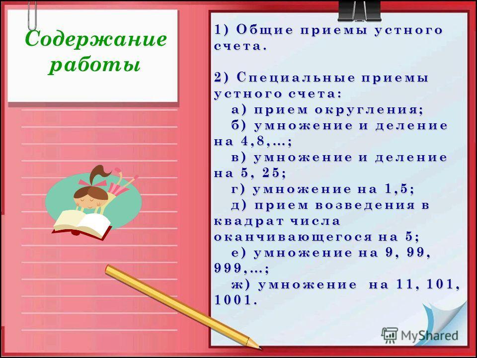 1) Общие приемы устного счета. 2) Специальные приемы устного счета: а) прием округления; б) умножение и деление на 4,8,…; в) умножение и деление на 5, 25; г) умножение на 1,5; д) прием возведения в квадрат числа оканчивающегося на 5; е) умножение на