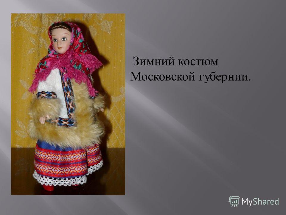 Зимний костюм Московской губернии.