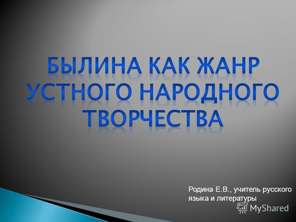 Родина Е.В., учитель русского языка и литературы