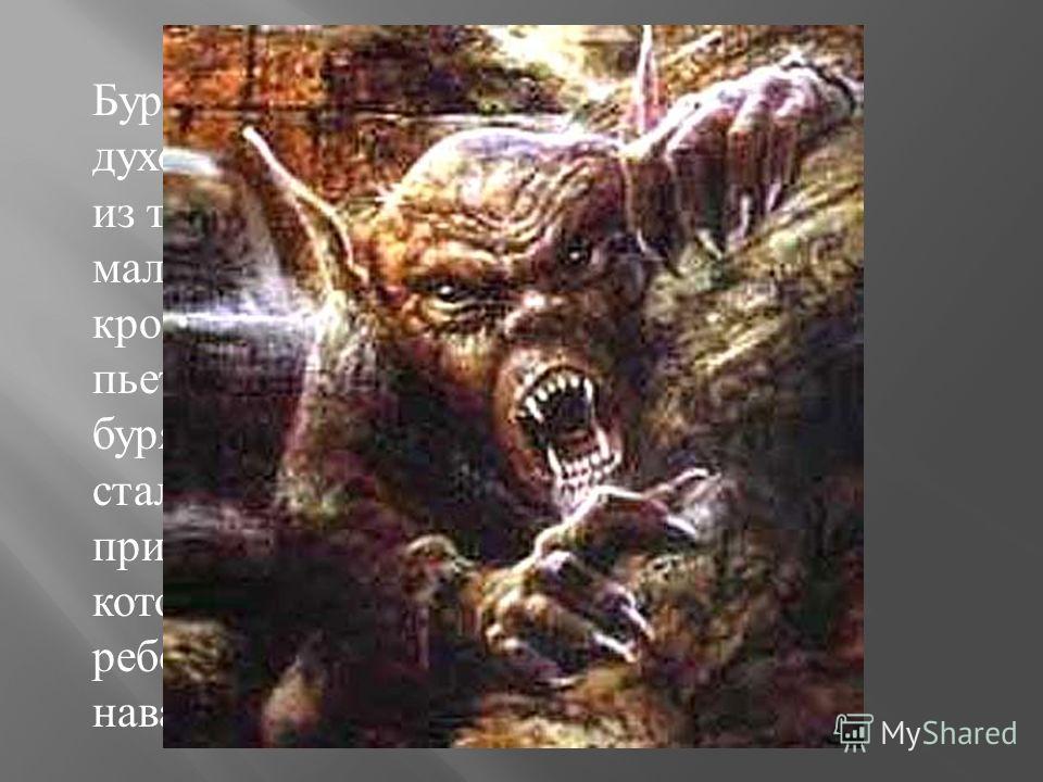 Буряты верят в злых духов, Аниука и является одним из таких злых духов. Это маленькое, но очень опасное и кровожадное существо, которое пьет кровь маленьких детей. Если бурят заподозрил. что его ребенок стал жертвой вампира, то призывает на помощь ша