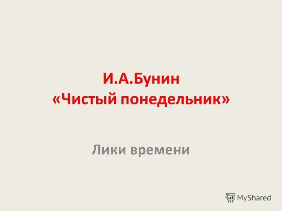 И.А.Бунин «Чистый понедельник» Лики времени