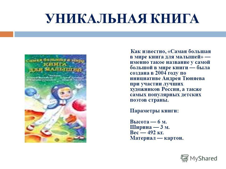 УНИКАЛЬНАЯ КНИГА Как известно, «Самая большая в мире книга для малышей» именно такое название у самой большой в мире книги была создана в 2004 году по инициативе Андрея Тюняева при участии лучших художников России, а также самых популярных детских по