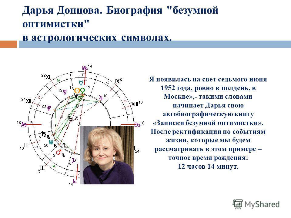 Дарья Донцова. Биография
