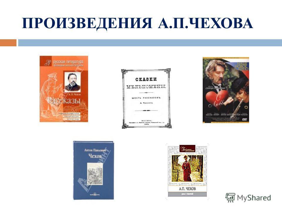 ПРОИЗВЕДЕНИЯ А.П.ЧЕХОВА