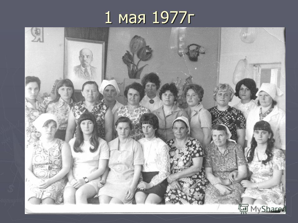 1 мая 1977г