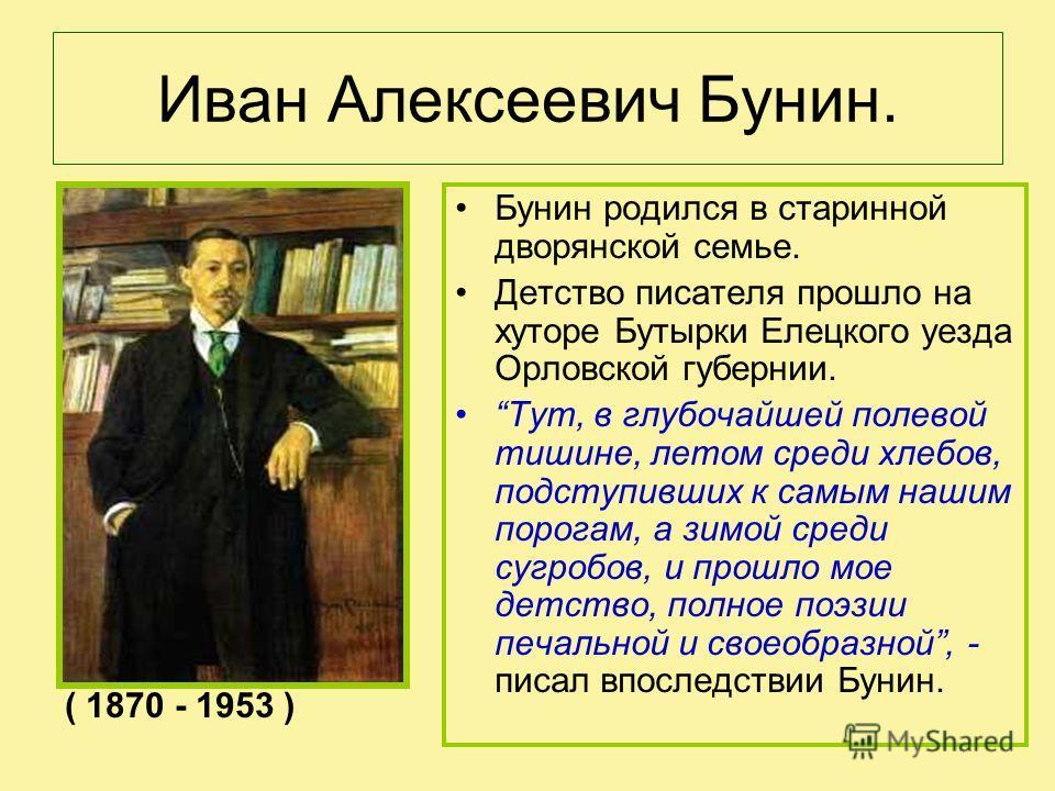 Иван алексеевич бунин бунин родился в