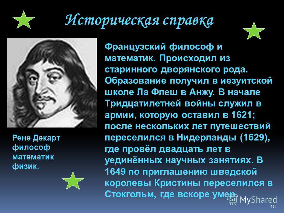 ПОДВЕДЕМ ИТОГИ ПОБЕДИЛ- Кержеманкин М. ПОБЕДИЛА- Леонтьева И. ПОБЕДИТЕЛИ выявляются 14