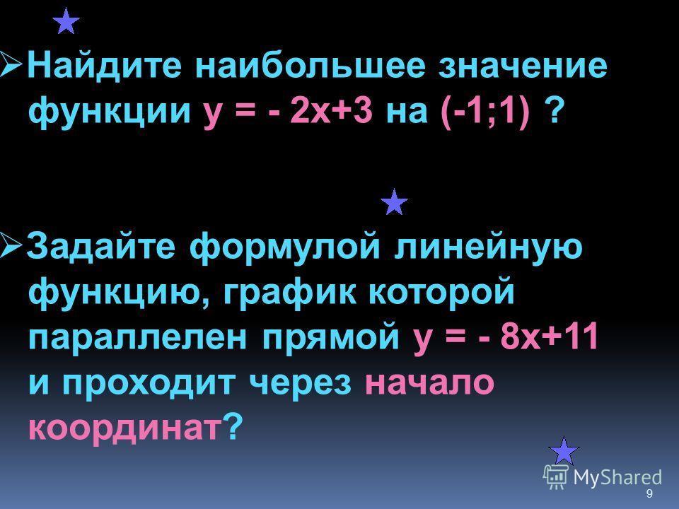 На рисунке изображены графики следующих функций: У = 3х; у = - 3х; у = х-3; Под каким номером изображен график функции у = - 3х ? У Х 3.2. 1. 8