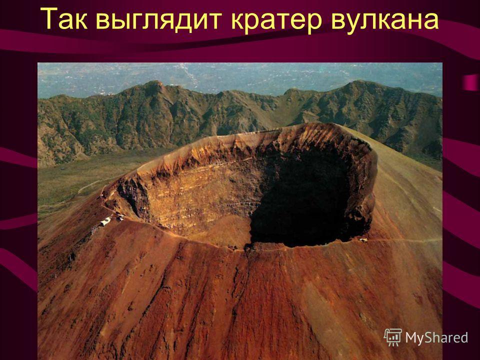 Так выглядит кратер вулкана