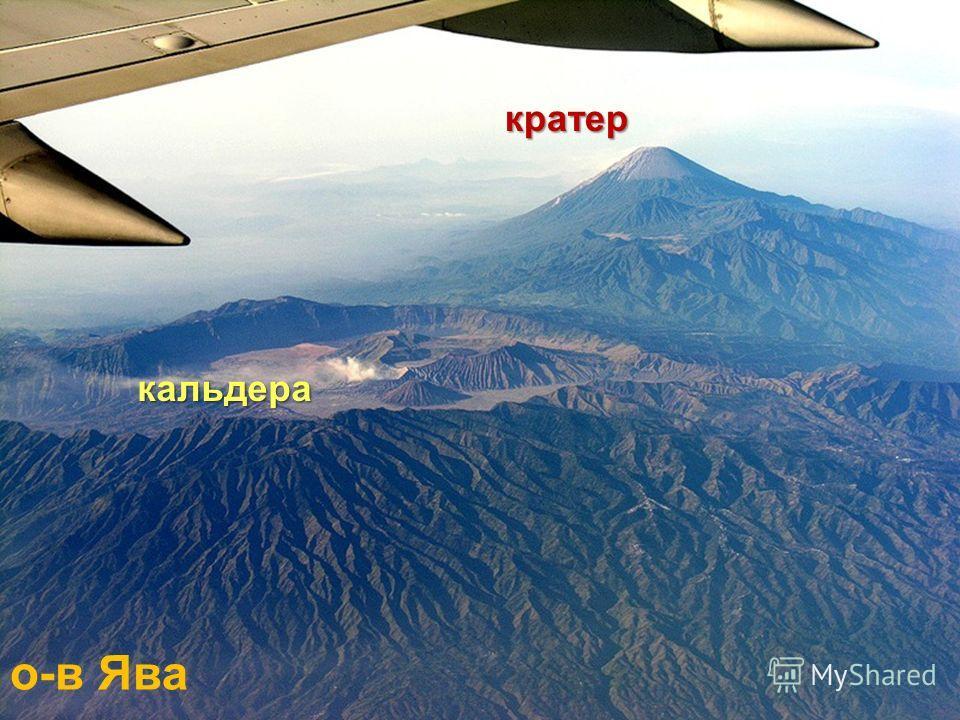 кратер кальдера о-в Ява