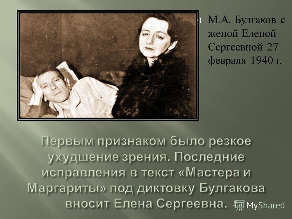 М. А. Булгаков с женой Еленой Сергеевной 27 февраля 1940 г.