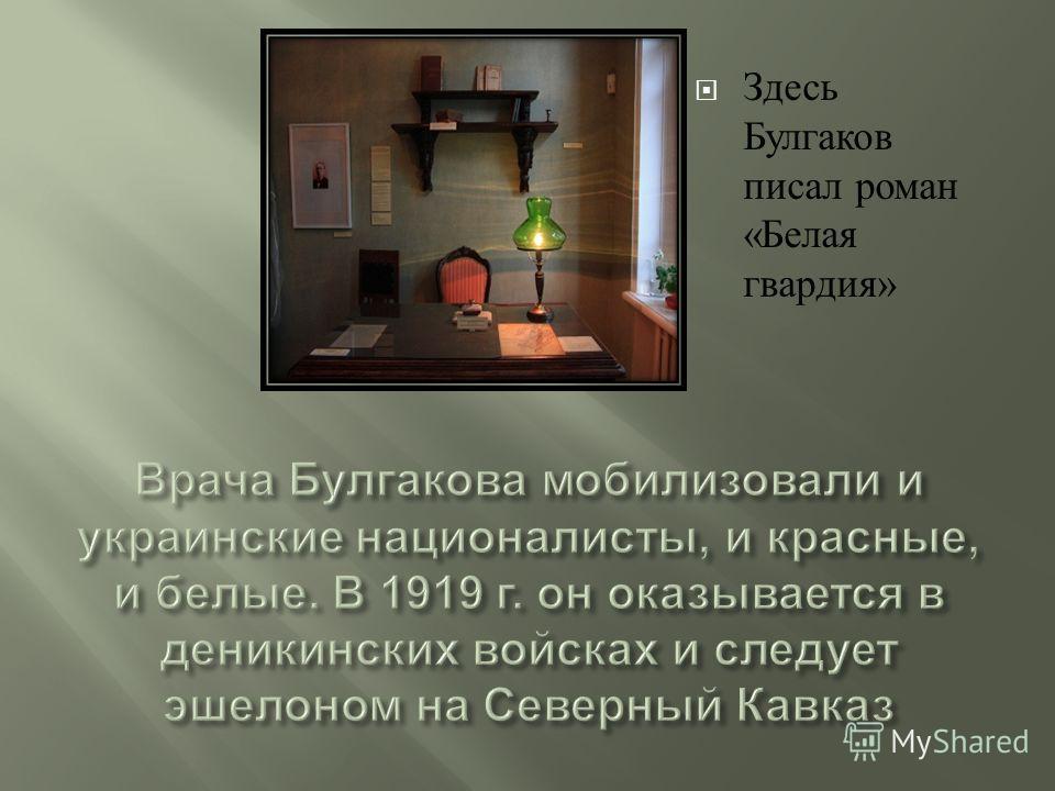 Здесь Булгаков писал роман « Белая гвардия »
