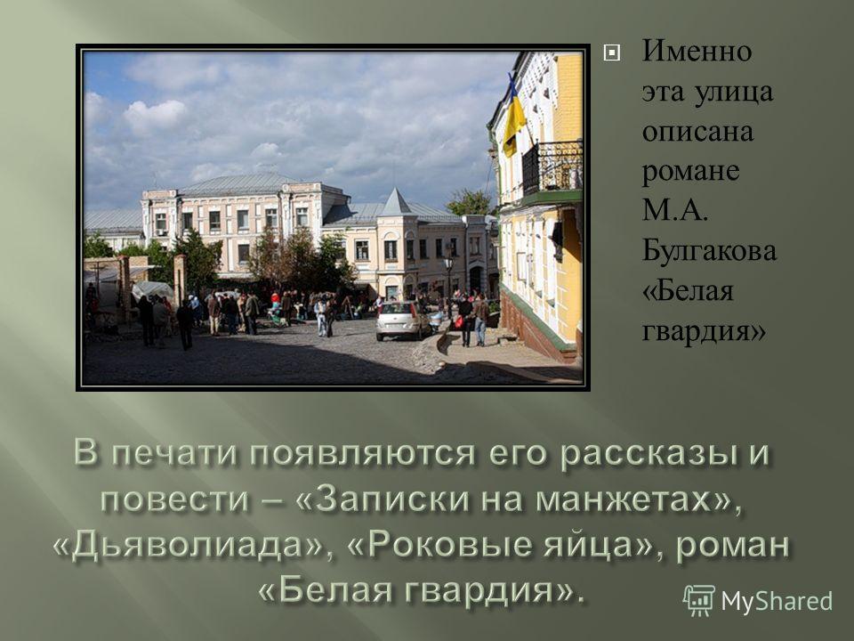 Именно эта улица описана романе М. А. Булгакова « Белая гвардия »