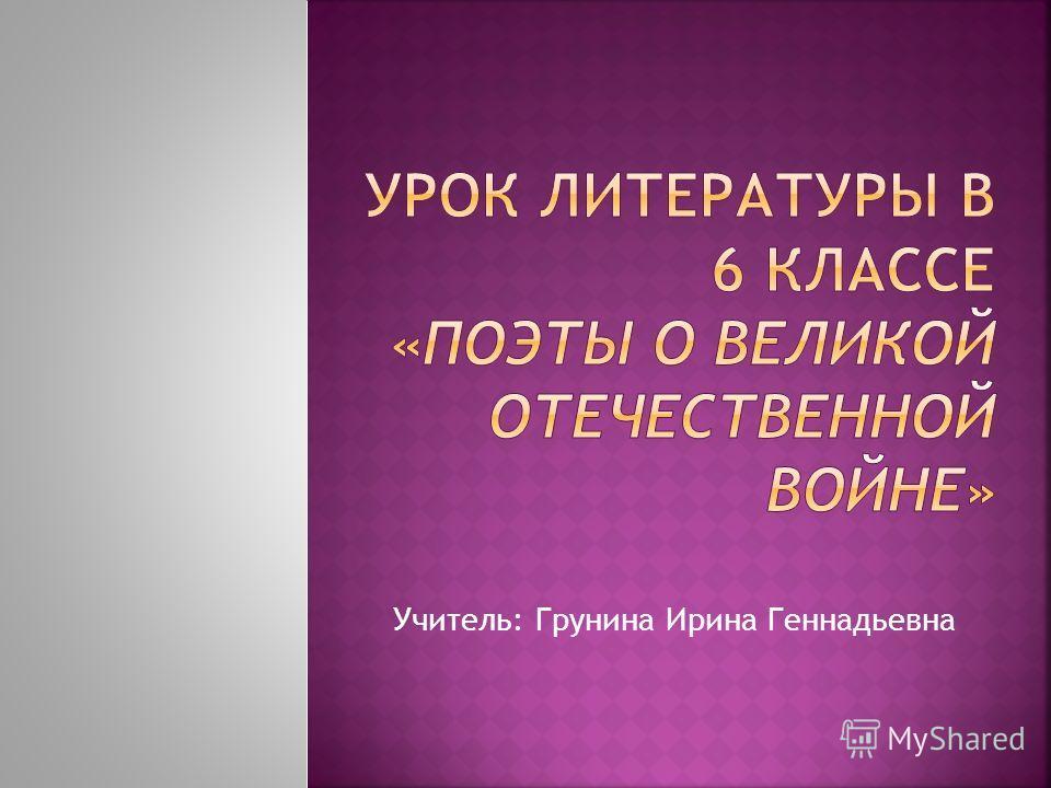 Учитель: Грунина Ирина Геннадьевна