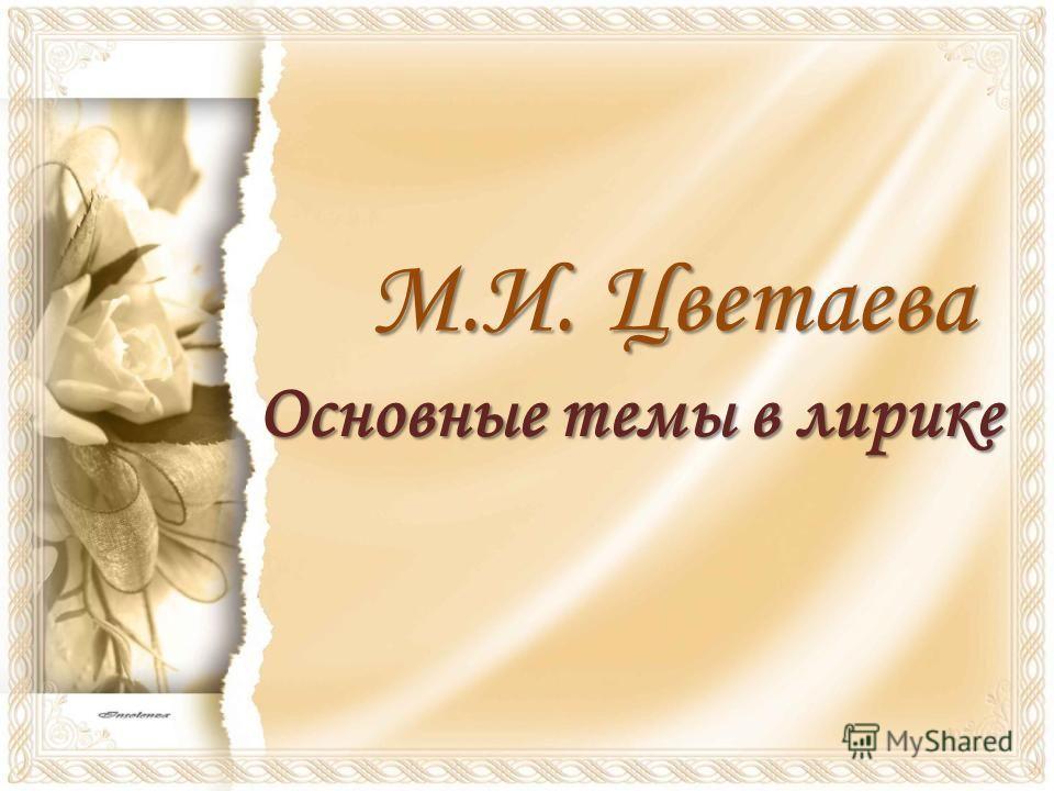 М.И. Цветаева Основные темы в лирике