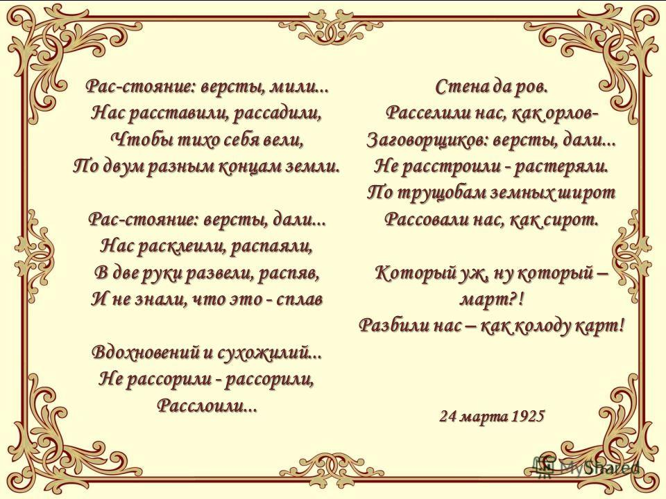Рас-стояние: версты, мили... Нас расставили, рассадили, Чтобы тихо себя вели, По двум разным концам земли. Рас-стояние: версты, дали... Нас расклеили, распаяли, В две руки развели, распяв, И не знали, что это - сплав Вдохновений и сухожилий... Не рас