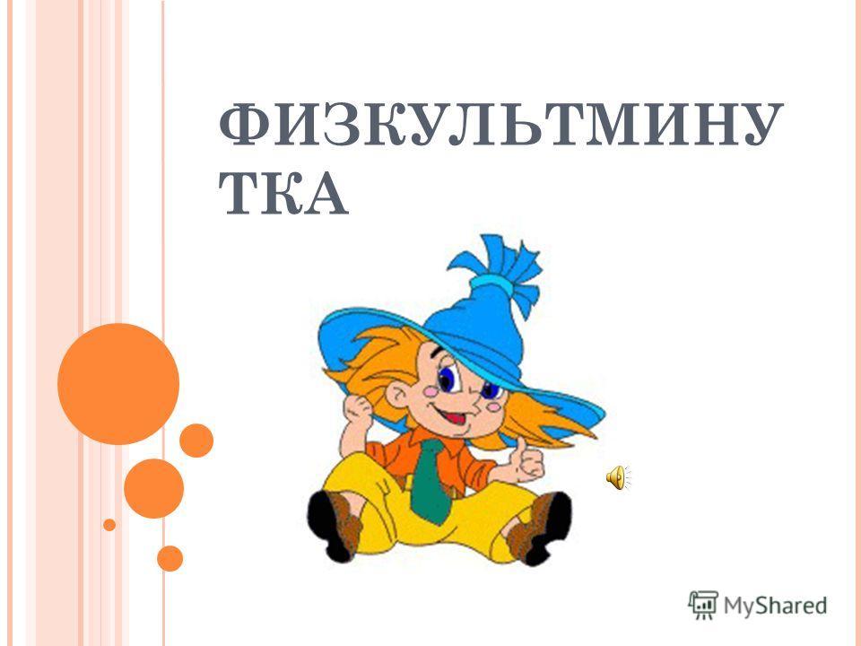 ФИЗКУЛЬТМИНУ ТКА