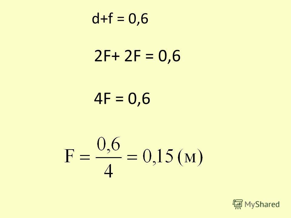 d+f = 0,6 2F+ 2F = 0,6 4F = 0,6