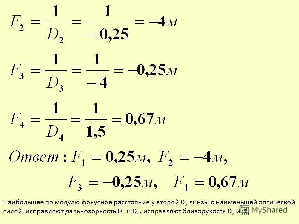 Наибольшее по модулю фокусное расстояние у второй D 2 линзы с наименьшей оптической силой, исправляют дальнозоркость D 1 и D 4, исправляют близорукость D 2 и D 3.