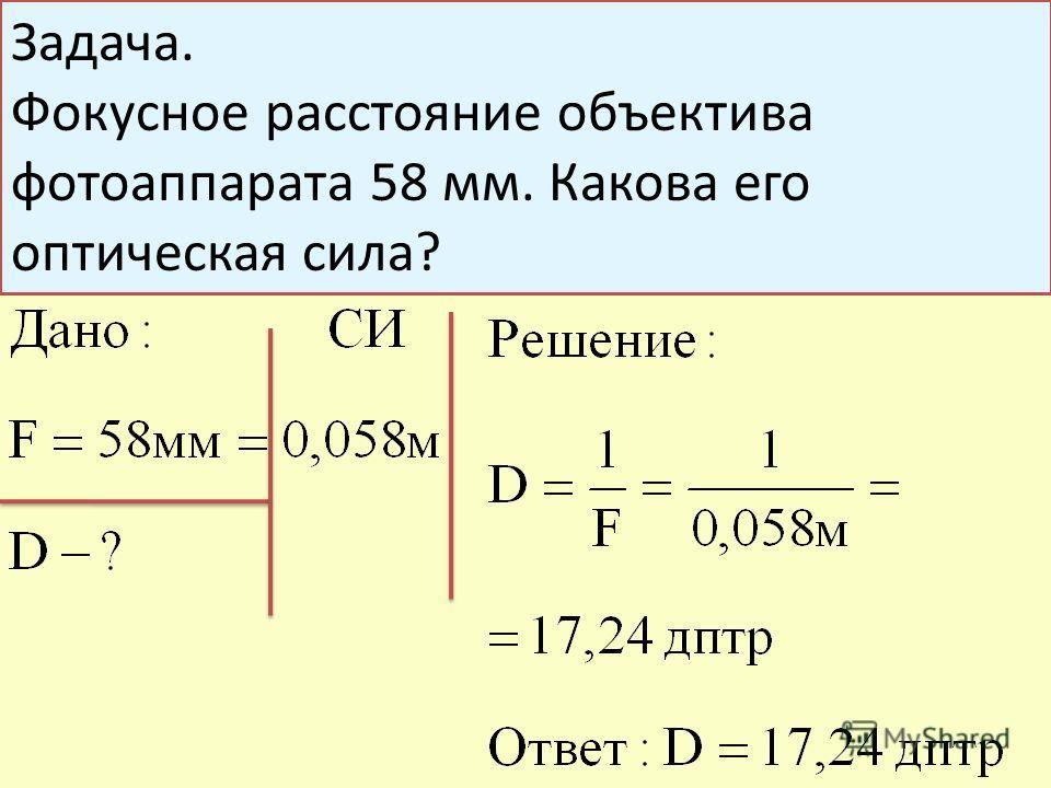 Задача. Фокусное расстояние объектива фотоаппарата 58 мм. Какова его оптическая сила?