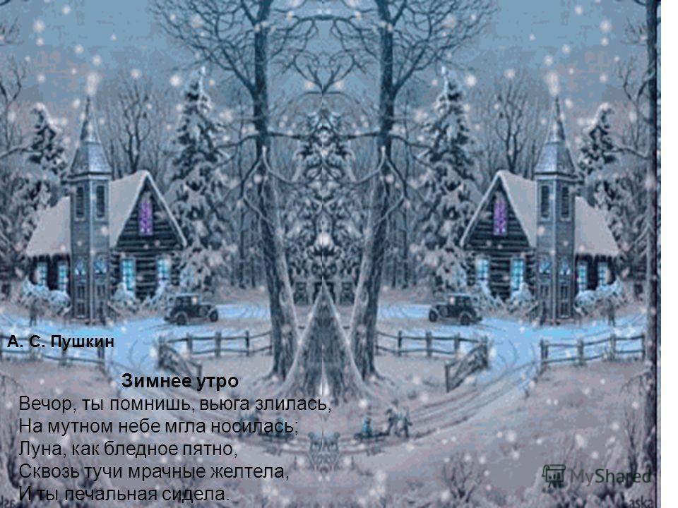 «ЗИМНЕЕ УТРО» Вечор, ты помнишь, вьюга злилась, На мутном небе мгла носилась; Луна, как бледное пятно, Сквозь тучи мрачные желтела, И ты печальная сидела – А нынче... погляди в окно: А. С. Пушкин Зимнее утро Вечор, ты помнишь, вьюга злилась, На мутно