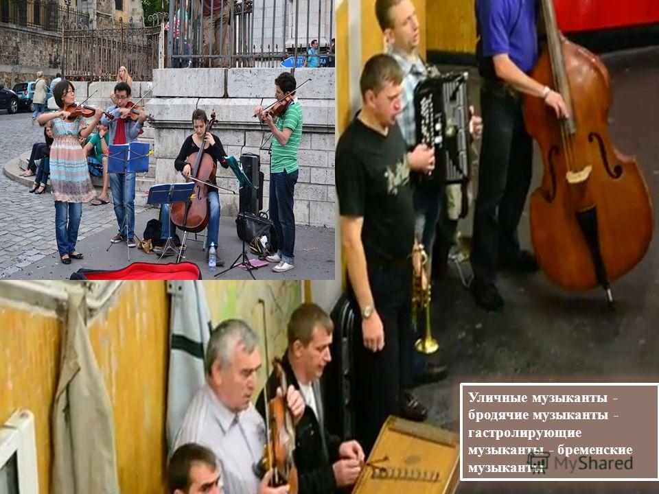 Уличные музыканты - бродячие музыканты - гастролирующие музыканты - бременские музыканты