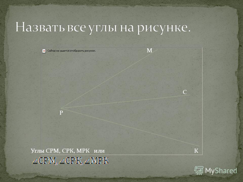 Р М К С Углы СРМ, СРК, МРК или