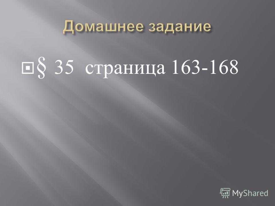 § 35 страница 163-168