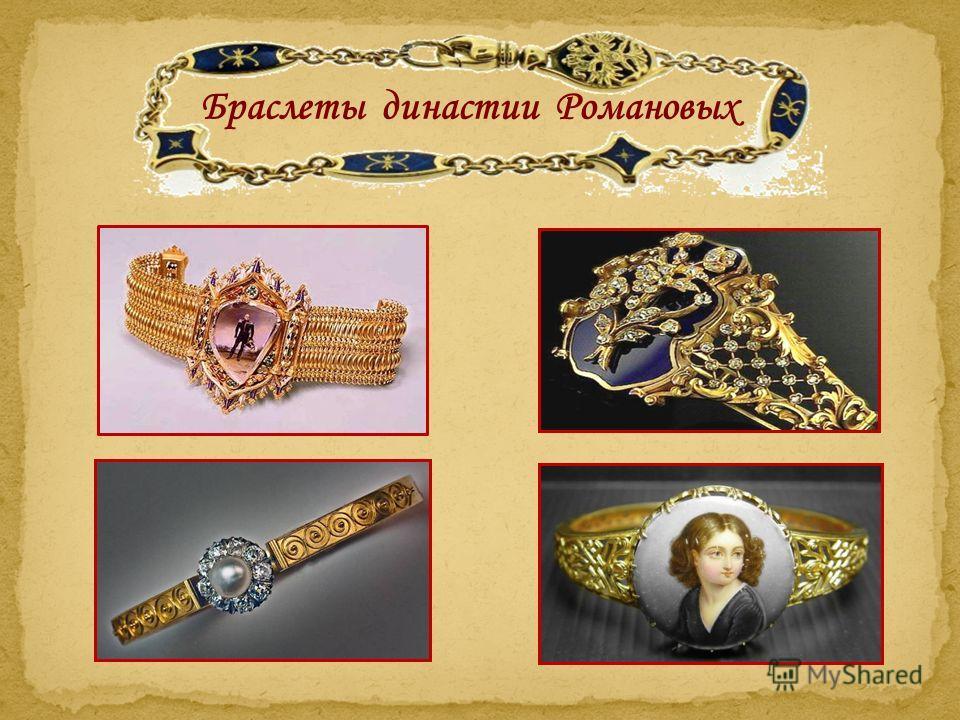 Браслеты династии Романовых