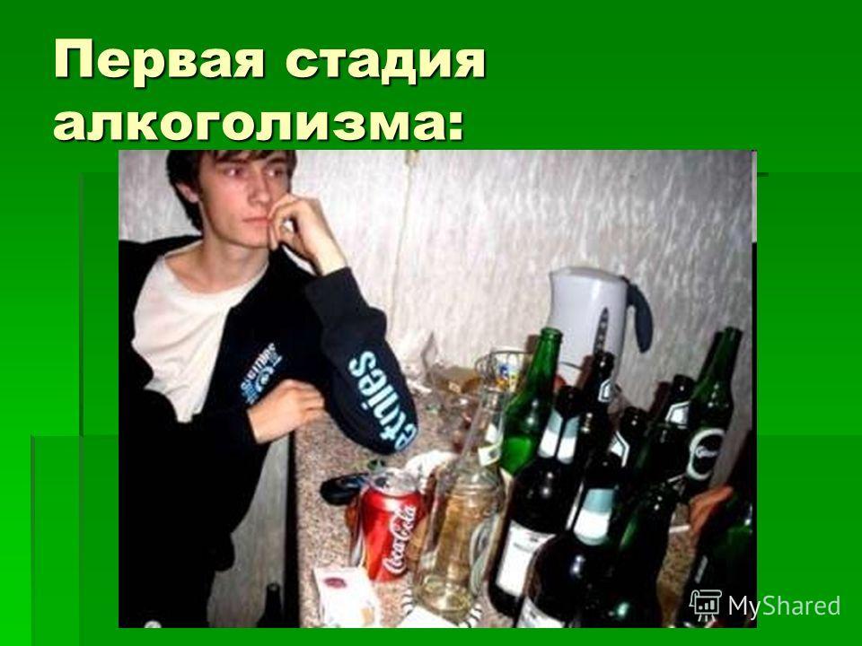 Первая стадия алкоголизма: