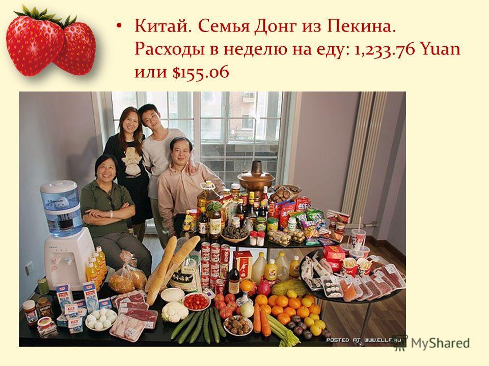 Китай. Семья Донг из Пекина. Расходы в неделю на еду: 1,233.76 Yuan или $155.06