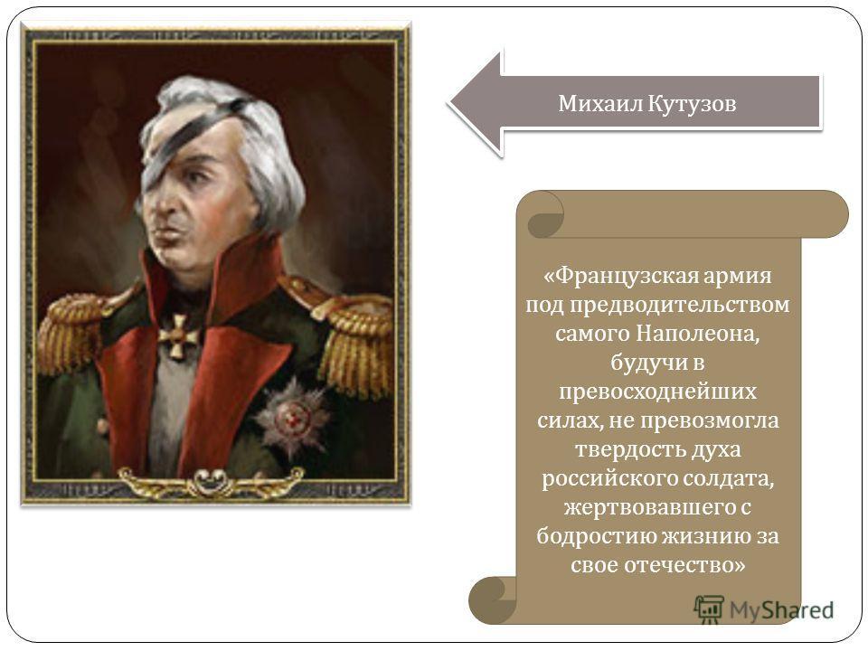 Михаил Илларионович Кутузов родился 16 сентября 1745 года в дворянской семье. Получив отличное домашнее воспитание, уже в 12 лет Михаил был зачислен капралом в военную дворянскую школу. В 1761 году он получил первый офицерский чин, а еще через год в
