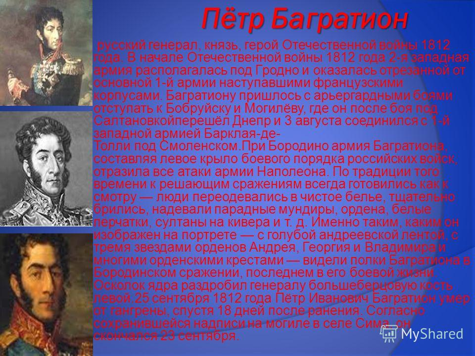 Пётр Багратион русский генерал, князь, герой Отечественной войны 1812 года. В начале Отечественной войны 1812 года 2-я западная армия располагалась под Гродно и оказалась отрезанной от основной 1-й армии наступавшими французскими корпусами. Багратион