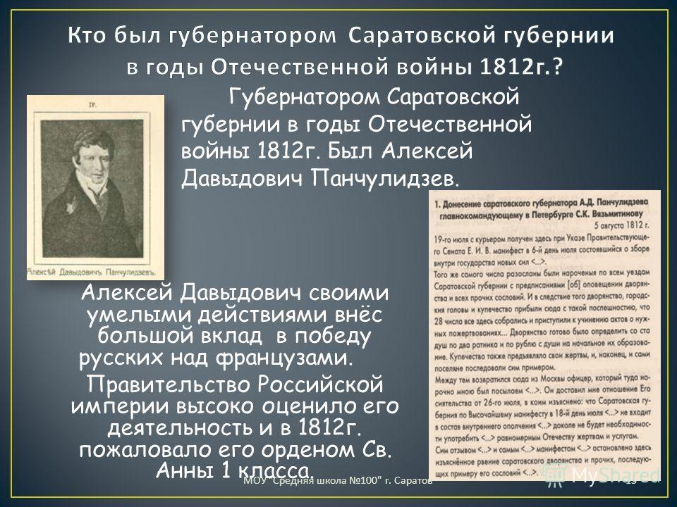 Губернатором Саратовской губернии в годы Отечественной войны 1812г. Был Алексей Давыдович Панчулидзев. МОУ