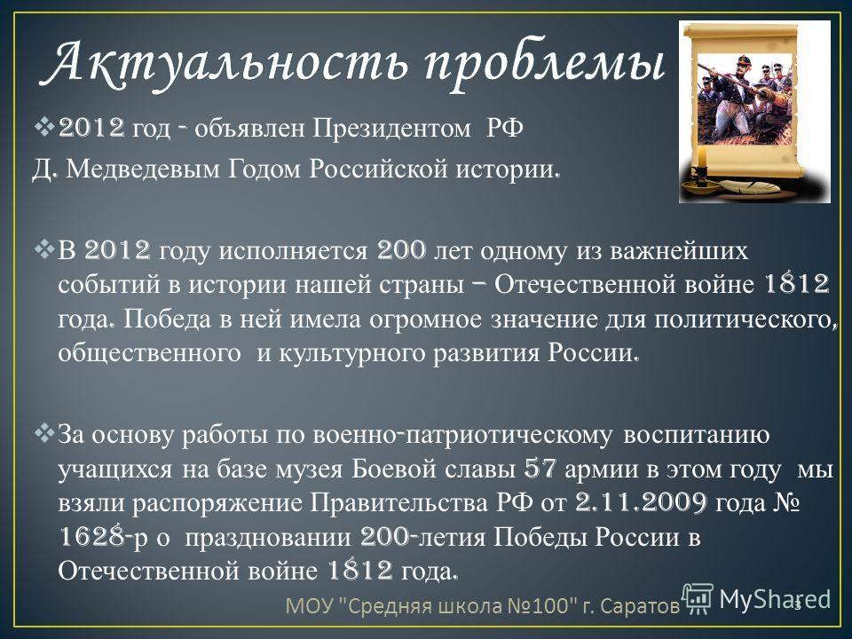 2012 год - объявлен Президентом РФ Д. Медведевым Годом Российской истории. В 2012 году исполняется 200 лет одному из важнейших событий в истории нашей страны – Отечественной войне 1812 года. Победа в ней имела огромное значение для политического, общ