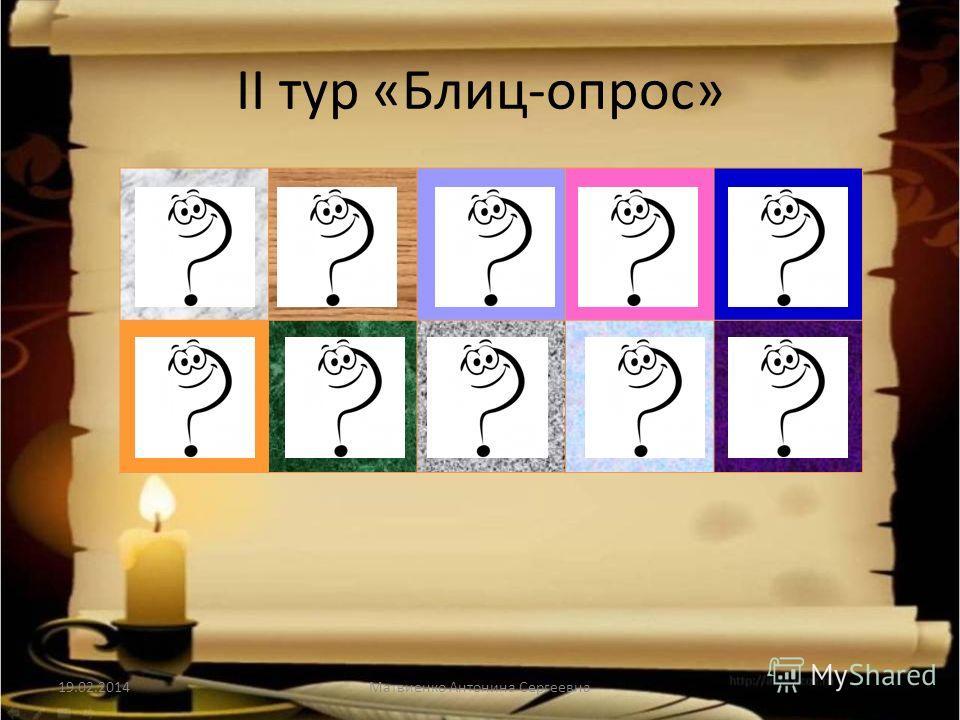 19.02.2014 II тур «Блиц-опрос» Матвиенко Антонина Сергеевна