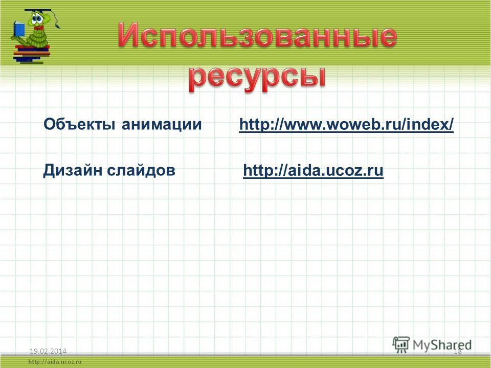 19.02.201418 http://www.woweb.ru/index/ Объекты анимации Дизайн слайдов http://aida.ucoz.ru