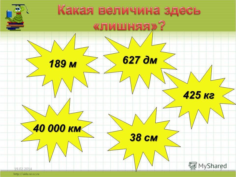 5 189 м 40 000 км 38 см 425 кг 627 дм