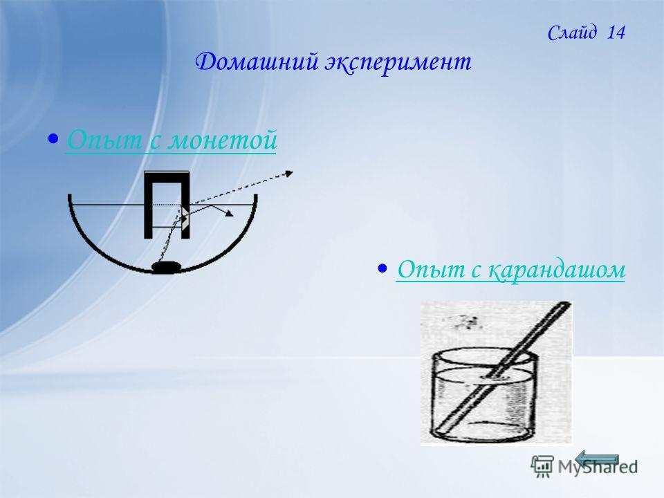 Домашний эксперимент Опыт с монетой Опыт с карандашом Слайд 14