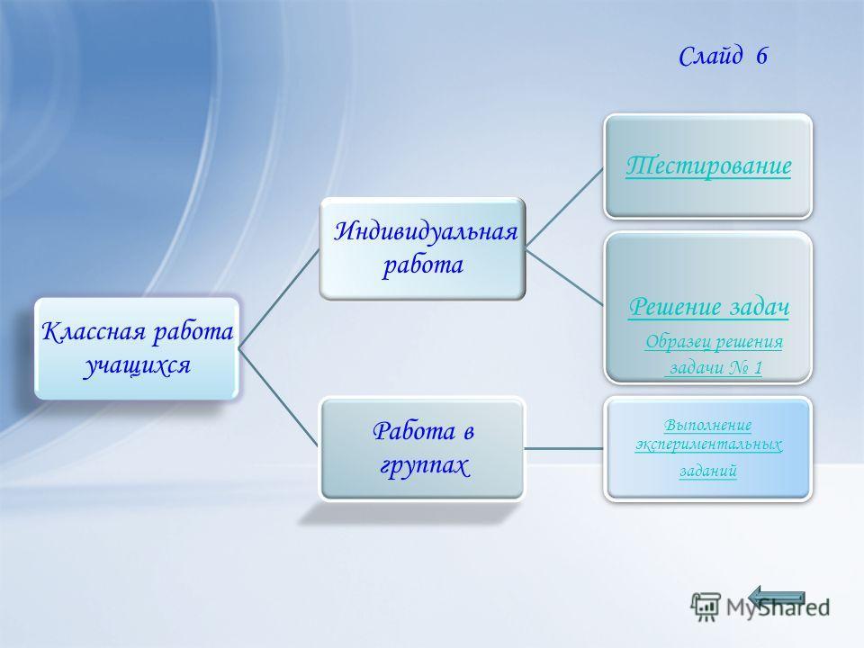 Слайд 6 Образец решения задачи 1