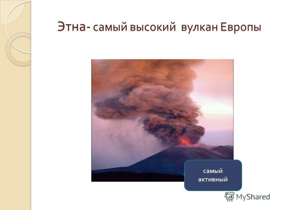 Этна - самый высокий вулкан Европы самый активный