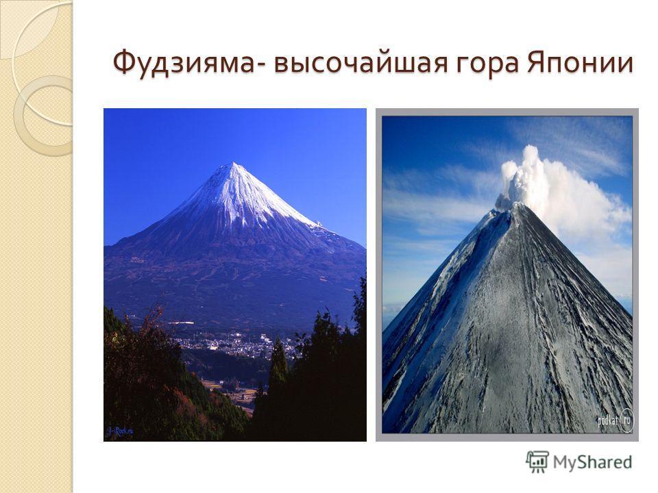 Фудзияма - высочайшая гора Японии