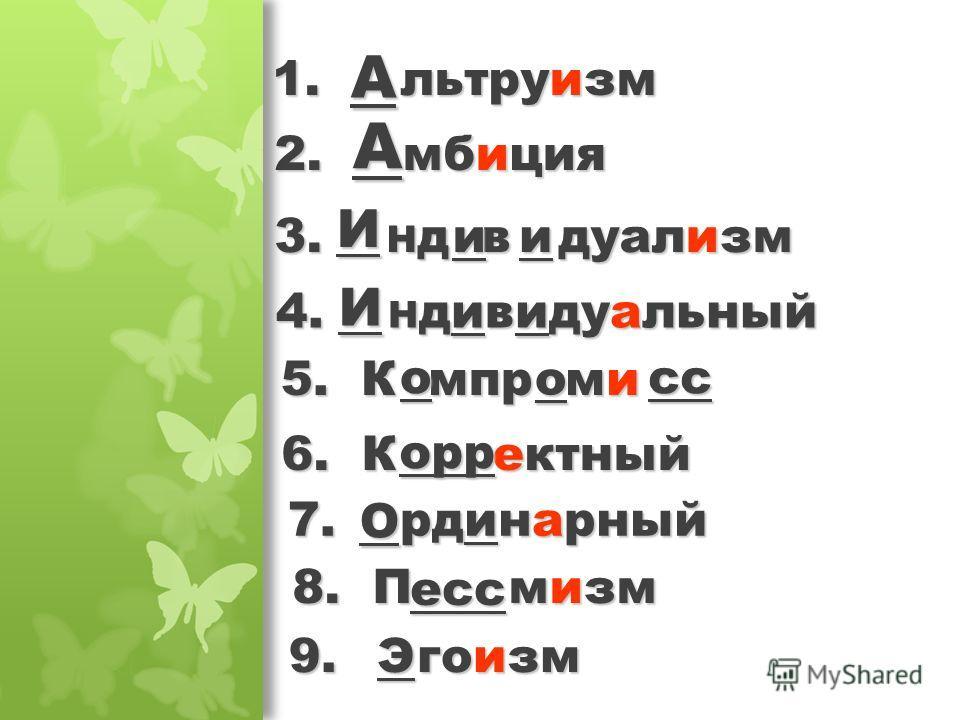 9 9. Себялюбие, состояние при котором свои личные интересы становятся выше интересов других людей. ( Э)