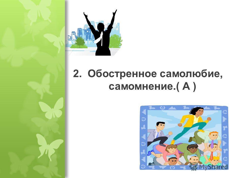 1) Готовность жертвовать собственными интересами для благополучия других людей, бескорыстная забота об их благе. ( А ) 3 Словарный диктант