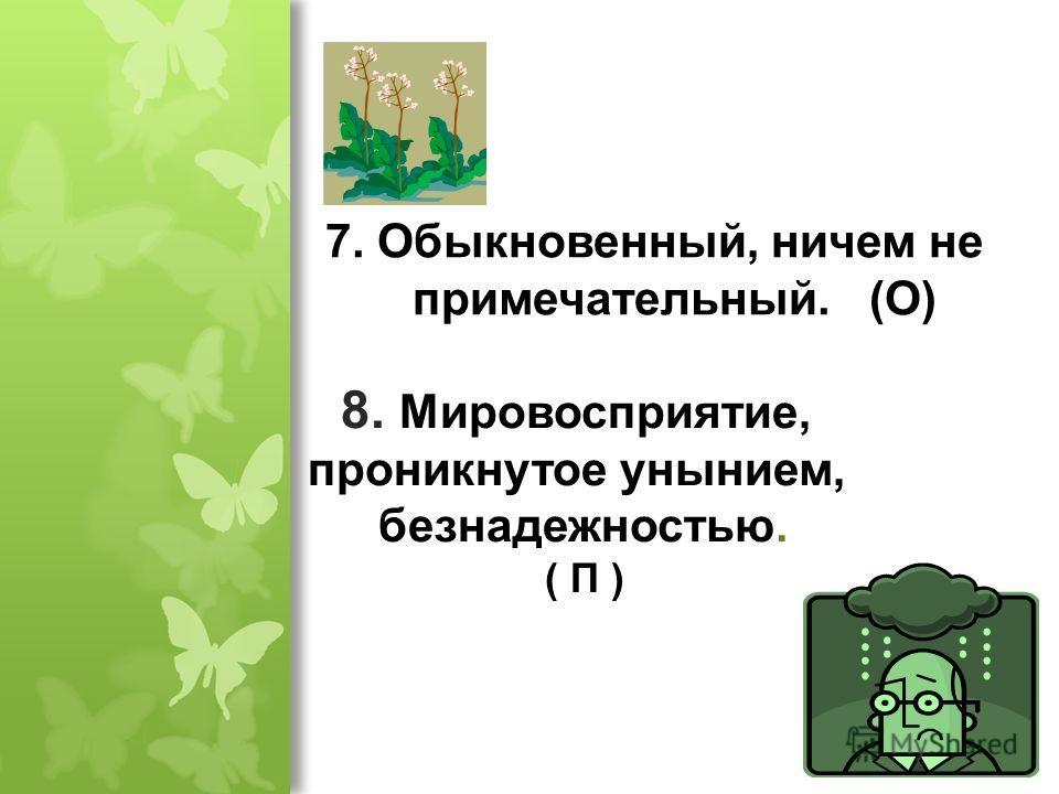 5. Соглашение с кем-либо путем взаимных уступок ( К ) 7 6. Вежливый, учтивый, тактичный. ( К )