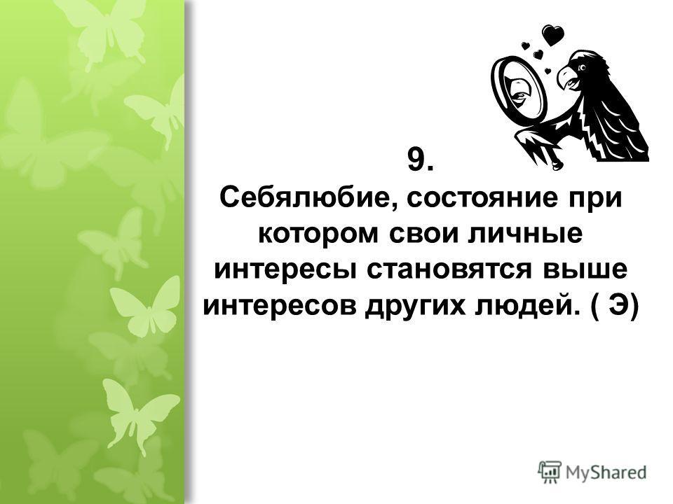 7. Обыкновенный, ничем не примечательный. (О) 8 8. Мировосприятие, проникнутое унынием, безнадежностью. ( П )